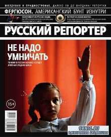 Русский репортер №47 (декабрь 2014)