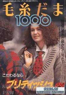 Keito Dama Winter №30 1984