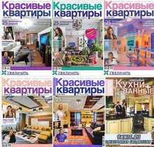 Красивые квартиры 2011-2014