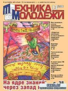 Техника молодежи №13 (978) ноябрь 2014
