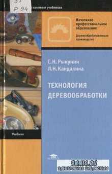 Рыкунин С., Кандалина Л. - Технология деревообработки