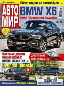 Автомир №50 (декабрь 2014)
