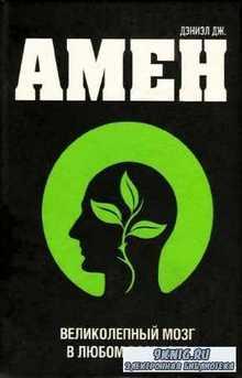 Амен Дэниэл - Великолепный мозг в любом возрасте