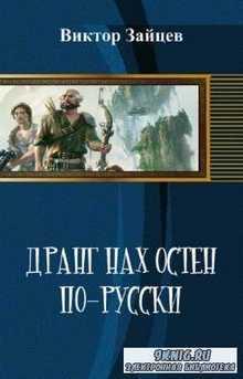 Зайцев Виктор - Дранг нах остен по-русски