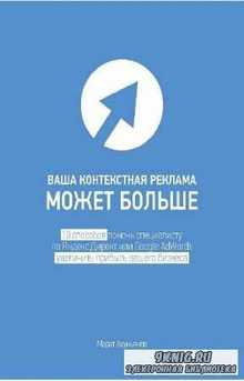 Ахуньянов Марат - Ваша контекстная реклама может больше
