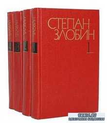 Степан Злобин. Собрание сочинений в 4 томах