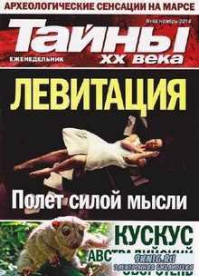 Тайны ХХ века №46 (ноябрь 2014)