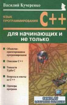 Кучеренко Василий - Язык программирования С++ для начинающих и не только