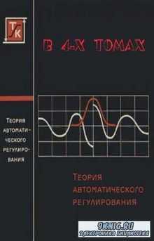 Солодовников В.В. - Теория автоматического регулирования. В 4-х томах