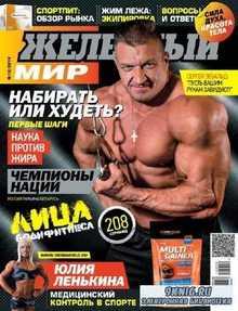 Железный мир №12 (декабрь 2014)