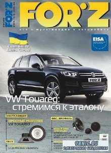Forz №10 (октябрь 2014)