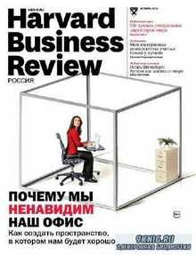 Harvard Business Review №11 (ноябрь 2014) Россия