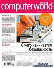 Computerworld №31 (декабрь 2014) Россия