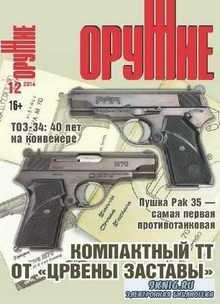 Оружие №12 (2014)