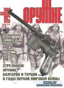 Оружие №13 (2014)