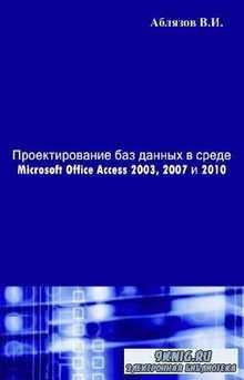 Аблязов В.И. - Проектирование баз данных в среде Microsoft Office Access 2003, 2007 и 2010
