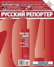 Русский репортер №48 (декабрь 2014)