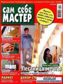 Сам себе мастер №12 (декабрь 2014)