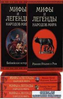 Немировский Александр - Мифы и легенды народов мира. Цикл в 9-и томах