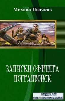 Поляков М. - Записки офицера погранвойск