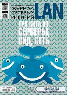 Журнал сетевых решений LAN №12 (декабрь 2014)