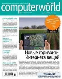 Computerworld №32 (декабрь 2014) Россия