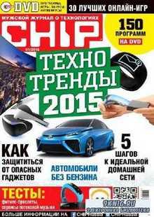 Chip №1 (январь 2015) Россия