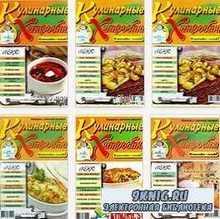 Кулинарные хитрости 2005-2007