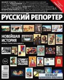 Русский репортер №1-3 (декабрь 2014 - январь 2015)