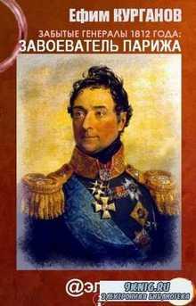 Курганов Е. - Забытые генералы 1812 года. Завоеватель Парижа