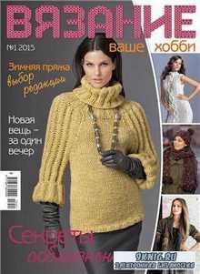 Вязание - ваше хобби №1 2015