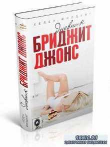 Филдинг Хелен - Дневник Бриджит Джонс