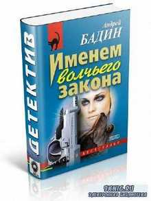 Бадин Андрей - Именем волчьего закона