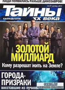 Тайны ХХ века №47 (ноябрь 2014)