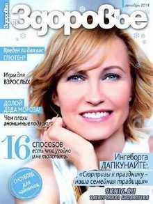 Здоровье №12 (декабрь 2014) Россия