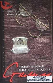 Верхотуров Дмитрий - Экономическая революция Сталина