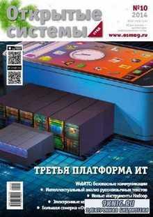 Открытые системы №10 (декабрь 2014)