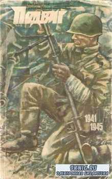 Бондарев Ю., Кунин В. Подвиг 1971 № 6