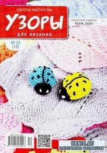 Узоры для вязания. Секреты мастерства №32 (2014)