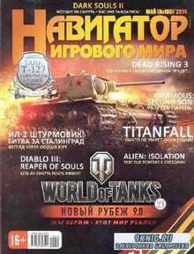 Навигатор игрового мира №5 (май 2014)