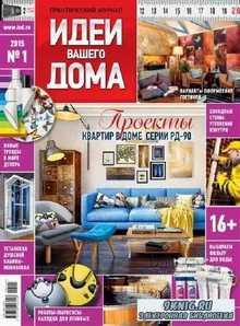 Идеи вашего дома №1 (январь 2015)