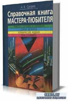 Справочная книга мастера-любителя
