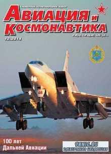 Авиация и космонавтика №12 (декабрь 2014)