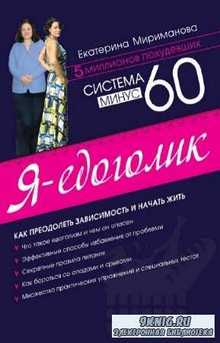 Мириманова Екатерина - Система минус 60. Я – едоголик