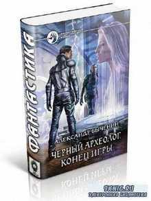 Быченин Александр - Черный археолог. Конец игры