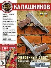 Калашников №12 (декабрь 2014)