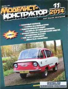 Моделист-конструктор №11 (ноябрь 2014)