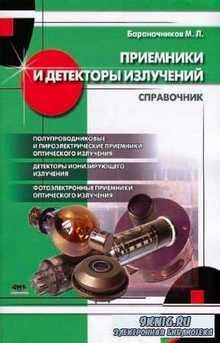 Бараночников М.Л. - Приемники и детекторы излучений. Справочник