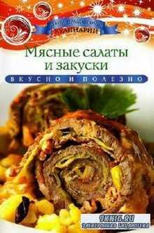 Ксения Любомирова. Мясные салаты и закуски