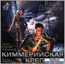 Давыдов Вадим - Наследники по прямой 1. Киммерийская крепость (Аудиокнига)